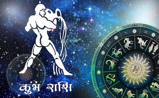 Aaj Ka Kumbh/Aquarius rashifal 18 jun 2020 : आज आपको लाभ मिलने की संभावना है