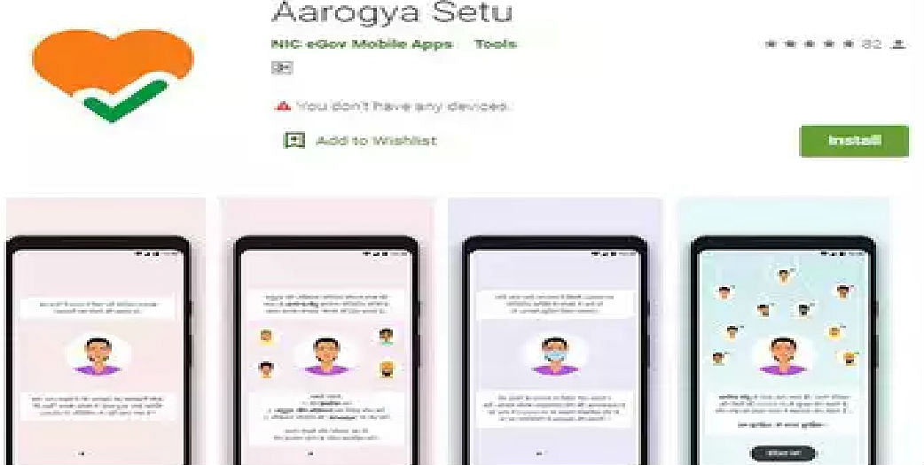 Aarogya Setu App कैसे खोज निकालता है आपके आसपास का कोरोना मरीज?