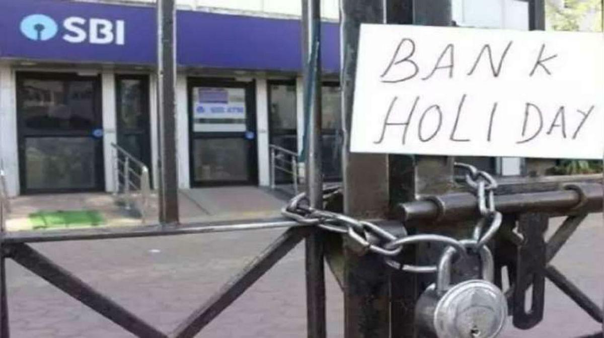 Bank Holidays : बैंकों में इतने दिनों की है छुट्टी, बैंक जानें से पहले देख लें ये लिस्ट