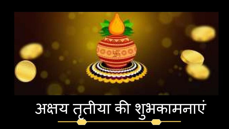 Happy Akshaya Tritiya 2021