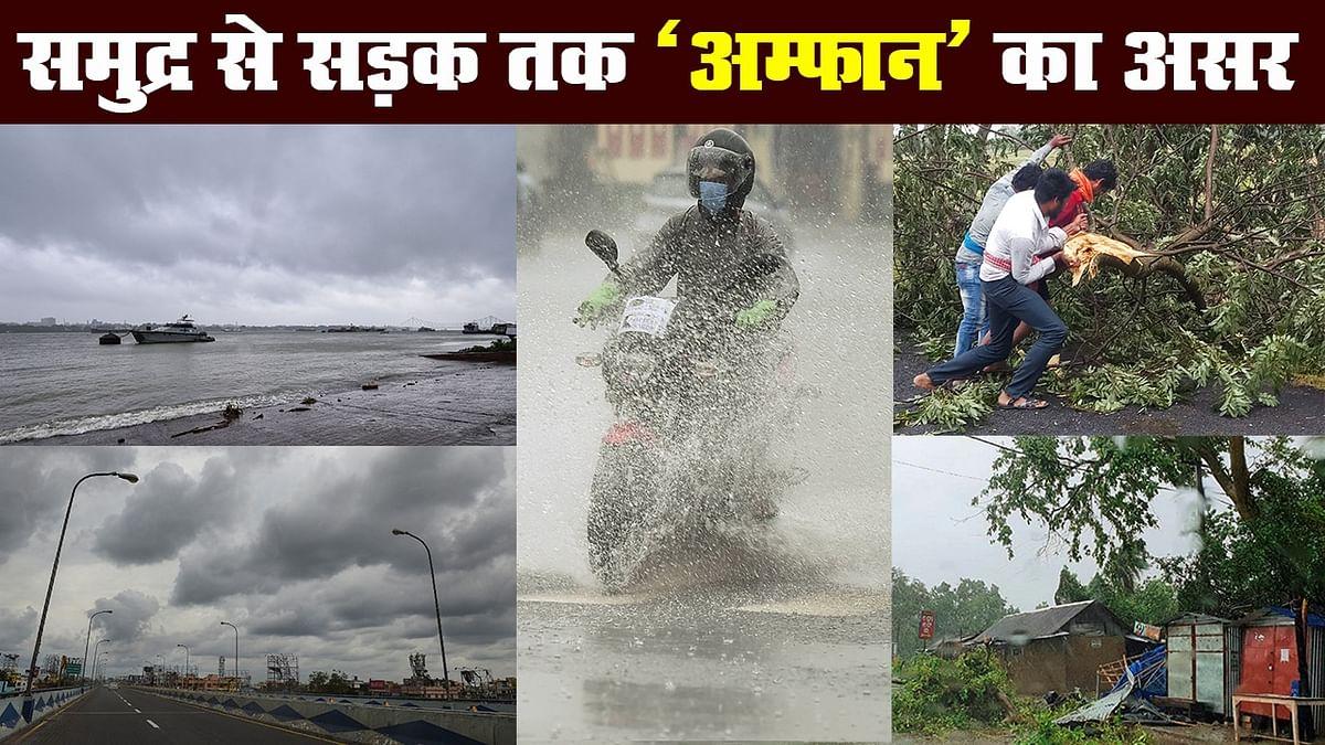 समुद्र से सड़क तक चक्रवाती तूफान 'अम्फान' का असर, तेज हवा के साथ मूसलाधार बारिश जारी