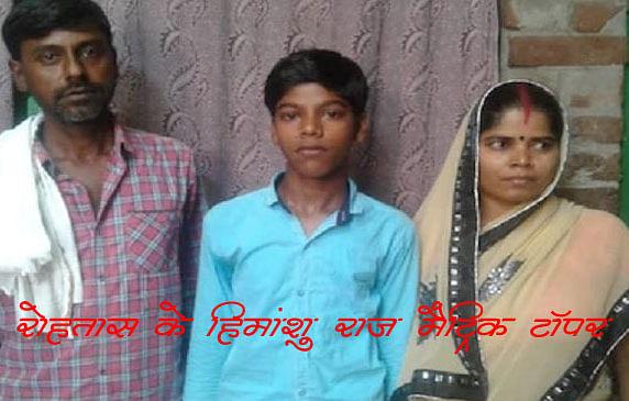 Bihar Board BSEB 10th Result 2020 : रोहतास के हिमांशु राज मैट्रिक टॉपर, टॉप टेन में 10 लड़कियां