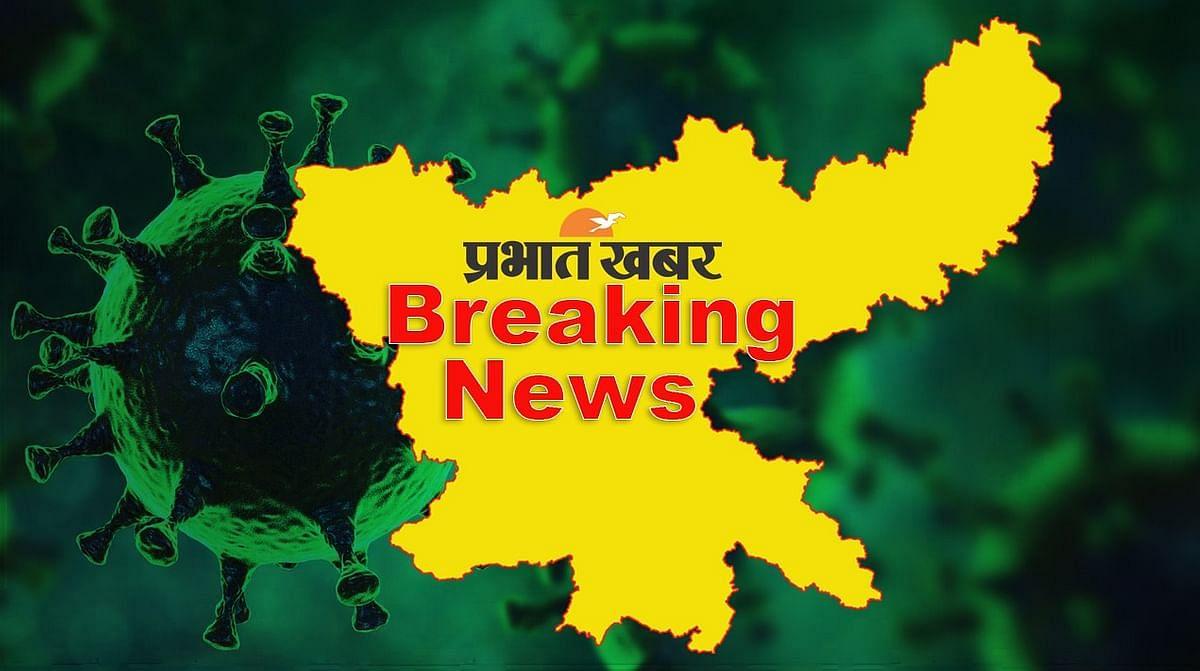 Coronavirus Lockdown Jharkhand LIVE Updates: 27 मई को सुबह-सुबह लोहरदगा में मिला कोरोना पॉजिटिव मरीज, झारखंड में मरीजों की संख्या बढ़कर हुई 438