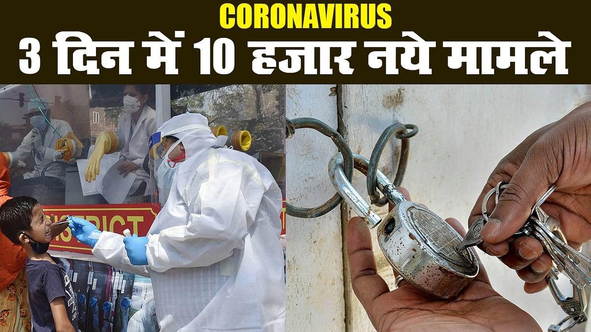 लॉकडाउन में छूट पर डब्ल्यूएचओ सख्त, भारत में तीन दिनों में 10 हजार नये मामले