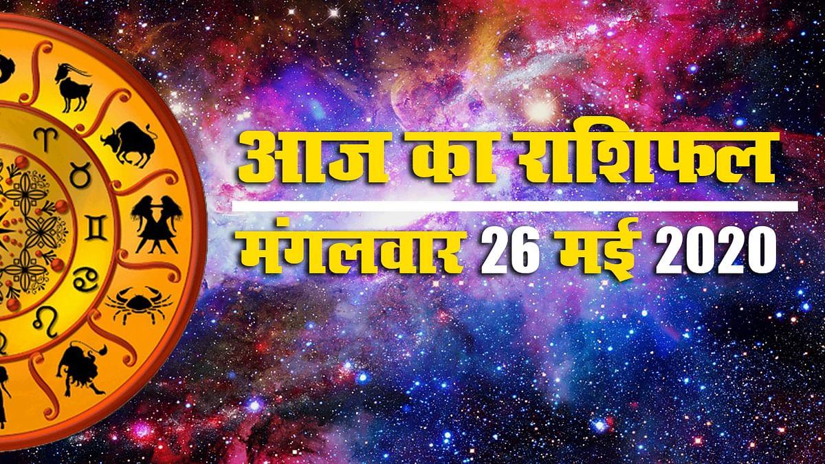 Aaj Ka Rashifal | 26 may | Aries to Pisces rashi | मेष से मीन राशि वालों के लिए आर्थिक और पारिवारिक दृष्टिकोण से कैसा रहेगा आज का दिन