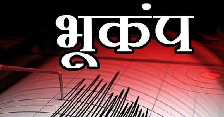 दिल्ली- एनसीआर में थोड़ी - थोड़ी देर में दो बार भूकंप के झटके, कितना खतरनाक है ?