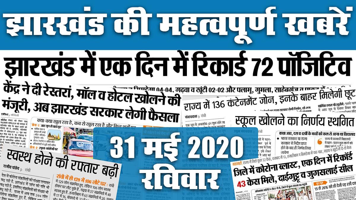 31 May: राज्य में स्वस्थ होने की बढ़ी रफ्तार,  यहां देखें झारखंड की टॉप 20 खबरें