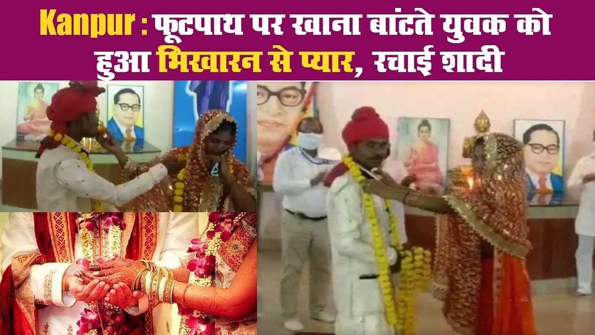 Kanpur:  फूटपाथ पर खाना बांटते युवक को हुआ भिखारन से प्यार, रचाई शादी