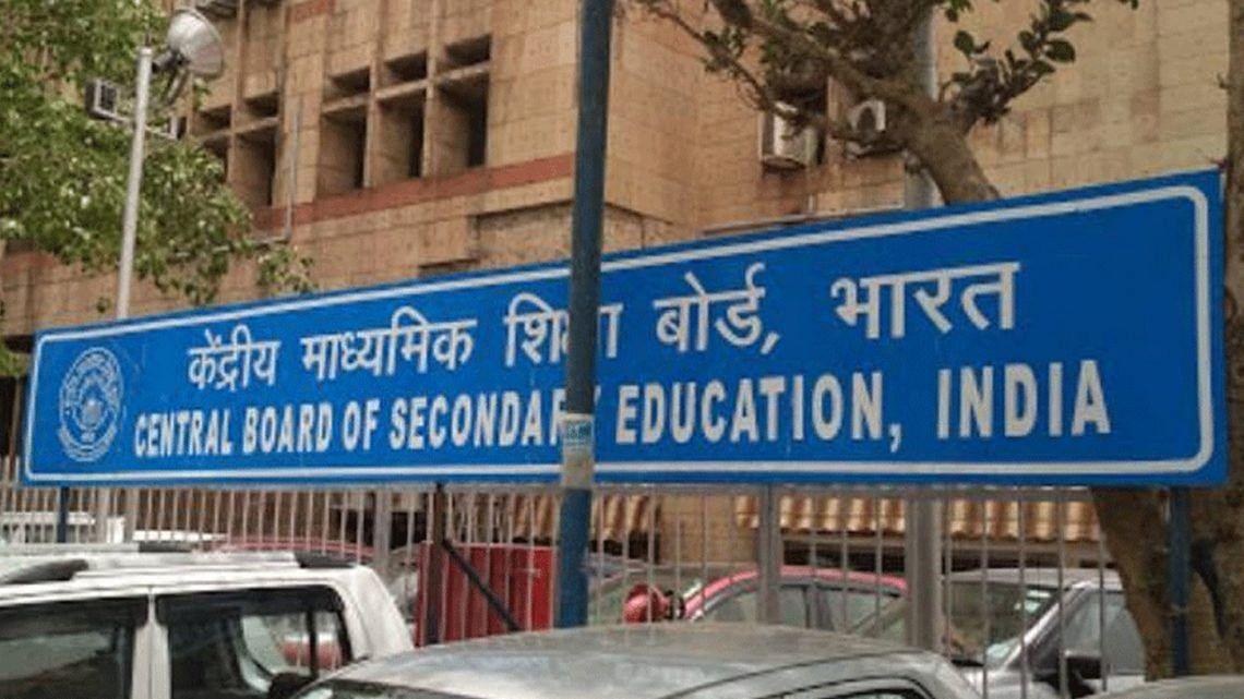 CBSE 12th Exam :  अपने स्कूल से ही बाकी बची परीक्षा देंगे छात्र, जुलाई के अंत तक जारी होगा रिजल्ट