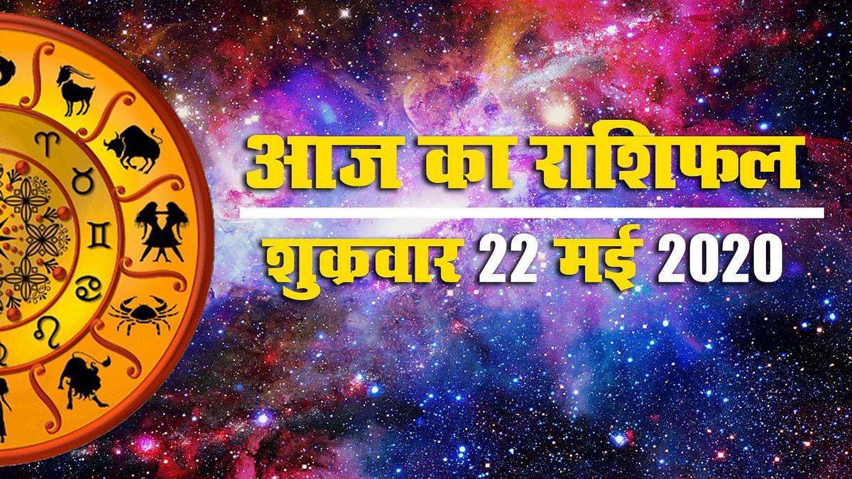 Aaj Ka Rashifal | 22 may | Aries to Pisces rashi | वृषभ समेत इन राशि वालों को आज इन मामलों है सतर्क रहने की जरूरत