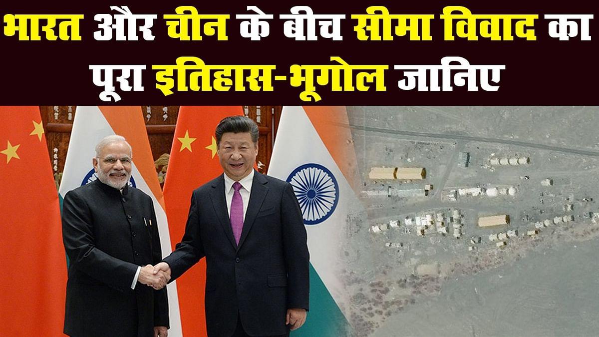India और China के बीच सीमा विवाद का पूरा इतिहास-भूगोल जानिए