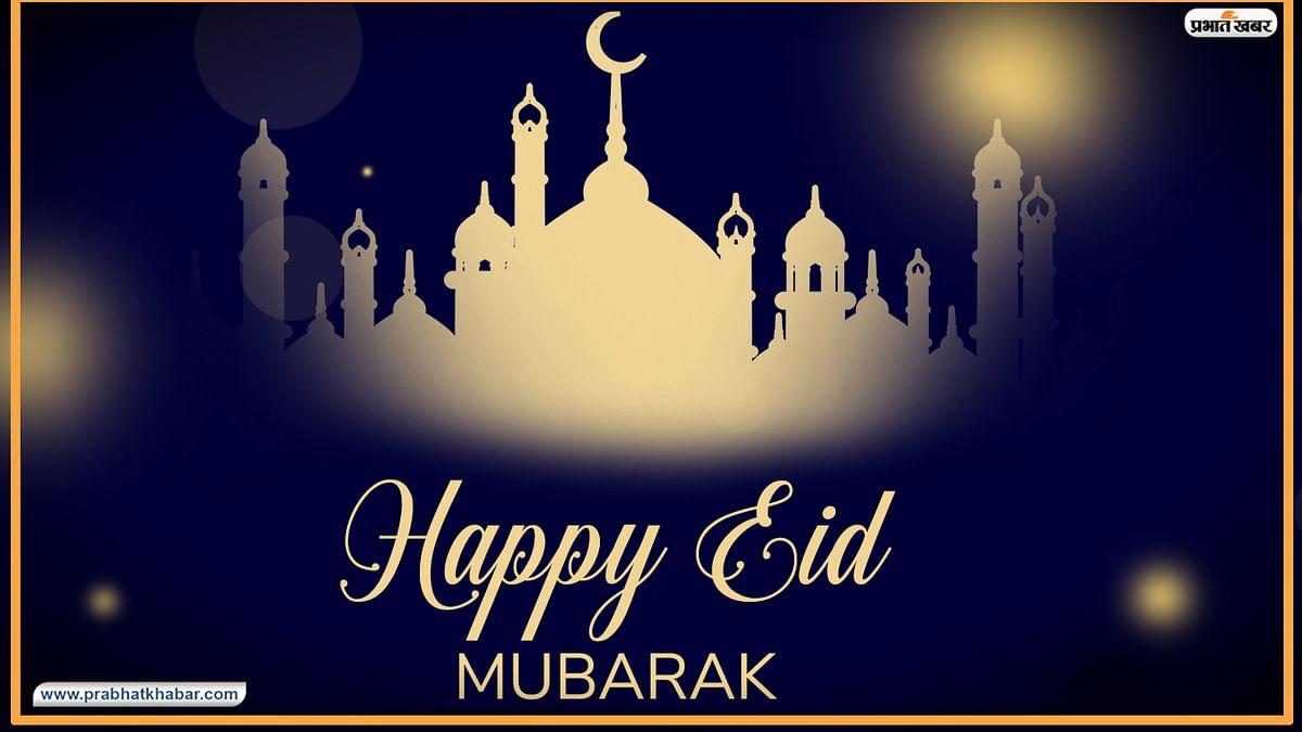 Eid Mubarak 2020 Wishes Images, Quotes, Status: ऐ चांद उनको मेरा पैगाम देना..ईद पर अपनों को यहां से भेजें मुबारकबाद भरे शुभकामना संदेश