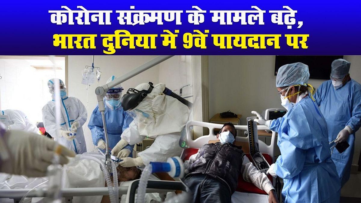 कोरोना संक्रमण के मामले में भारत दुनिया में 9वें पायदान पर