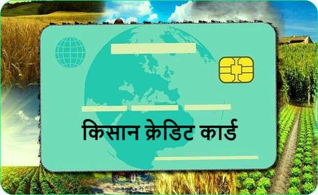 PM-Kisan सम्मान निधि का लाभ ले रहे लोगों के लिए आई बड़ी खबर! इतने लाख किसानों को मिलेगा किसान क्रेडिट कार्ड