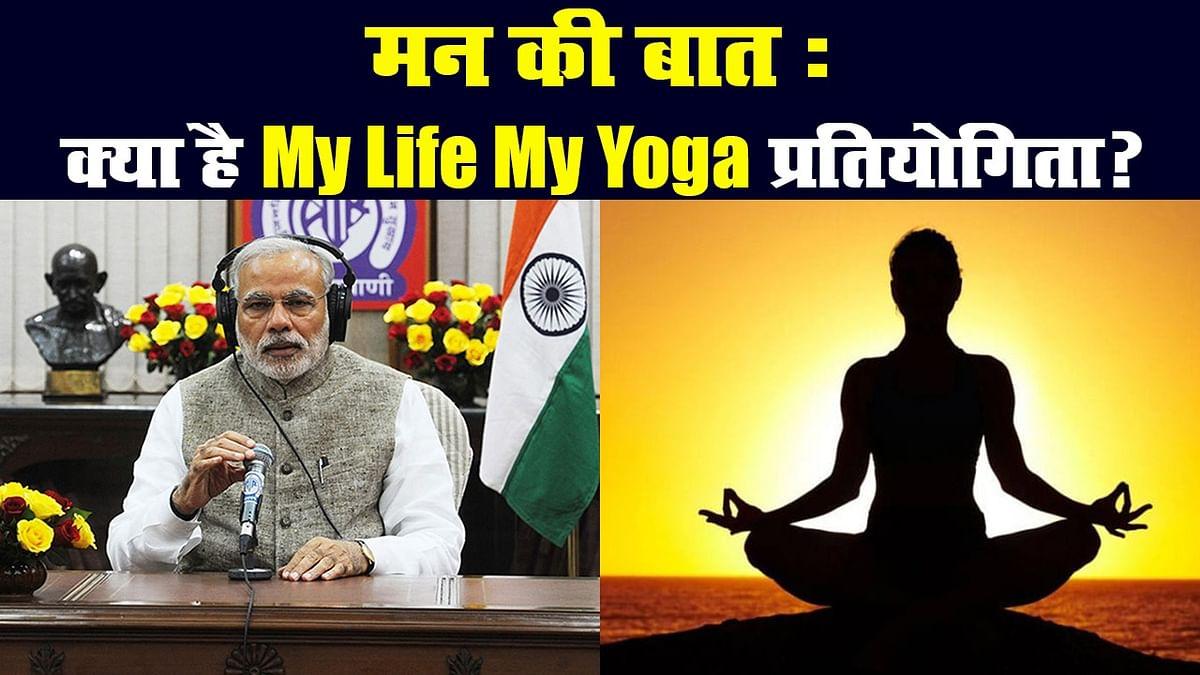 मन की बात : My Life My Yoga प्रतियोगिता, पीएम मोदी ने बताया कैसे ले सकते हैं हिस्सा