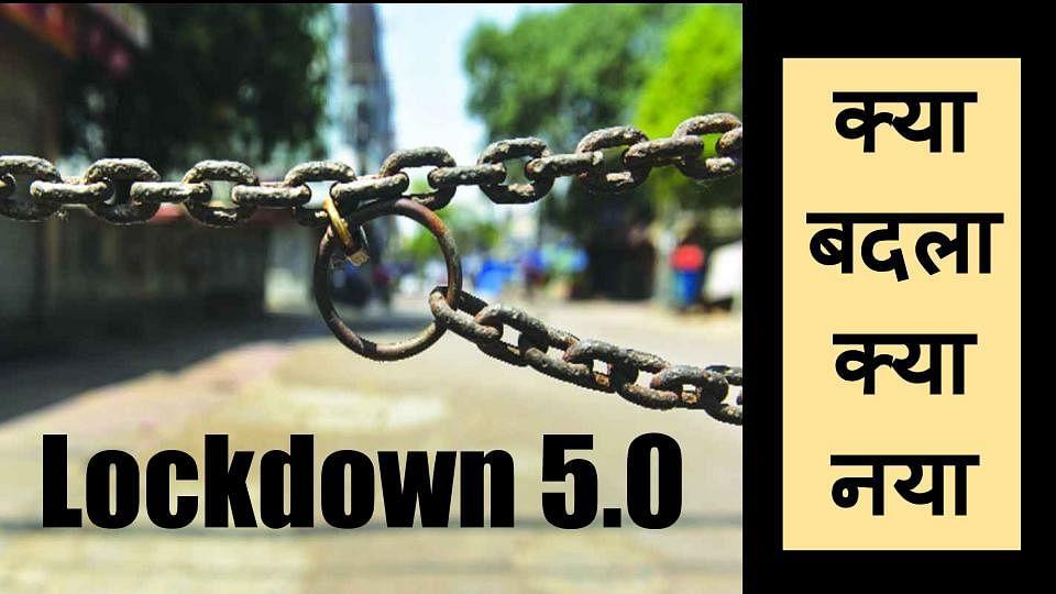 Lockdown 5.0/Unlock 1 Guidelines : नए लॉकडाउन में जानिए क्या खुलेगा और कब से, पढ़िए गृह मंत्रालय की पूरी गाइडलाइंस