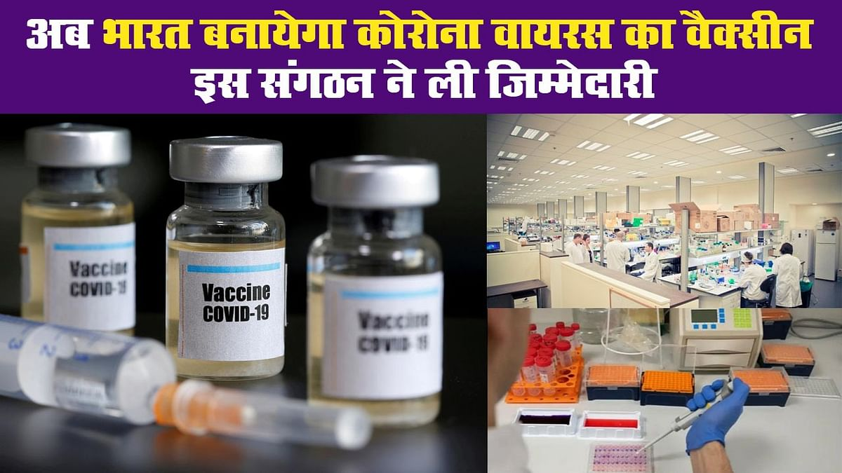 अब भारत बनायेगा कोरोना वायरस का वैक्सीन, इस संस्थान ने ली जिम्मेदारी