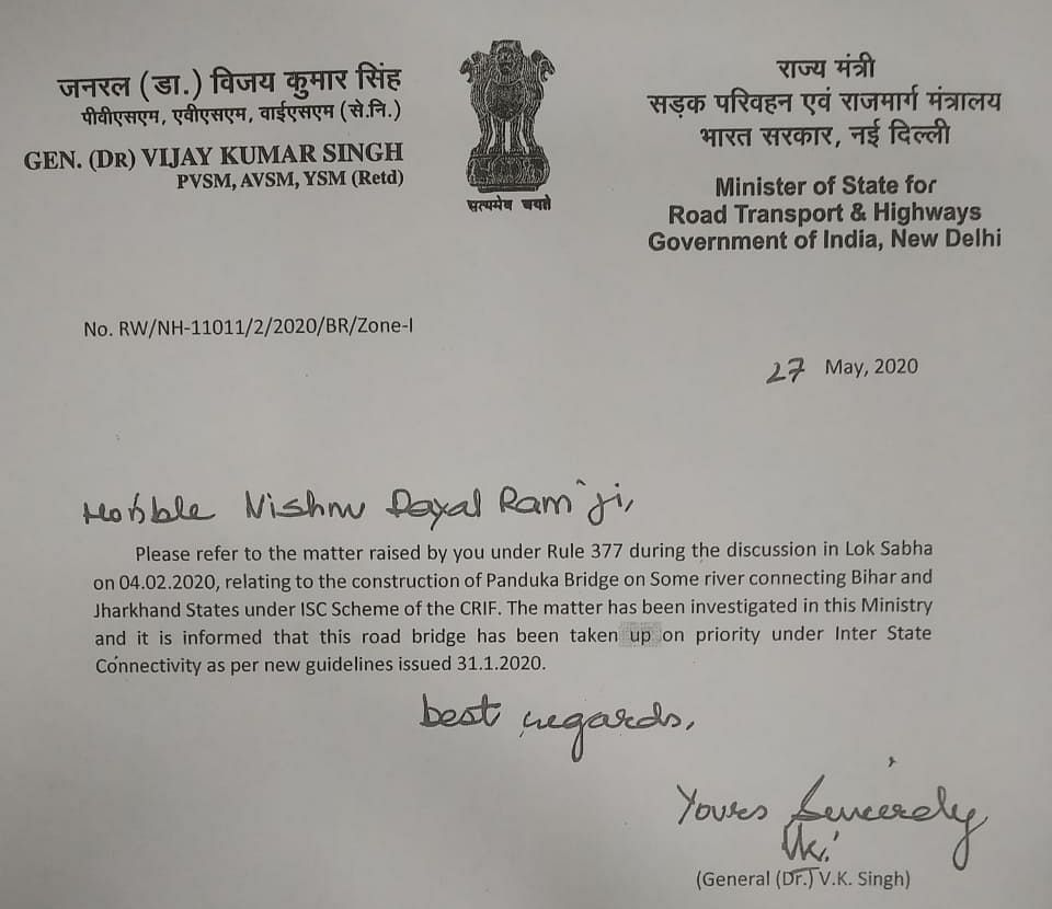 परिवहन राज्य मंत्री ने वीडी राम को पत्र लिखकर पुल के निर्माण की दी जानकारी.