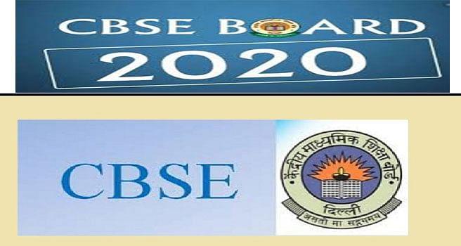 CBSE : जिले के भीतर परीक्षा केंद्र में बदलाव नहीं होगा