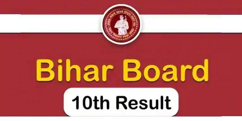 Bihar Board 10th Result : मैट्रिक परीक्षा परिणाम की टॉप 10 में रोहतास के छात्रों का जलवा, पटना के एक भी छात्र शामिल नहीं