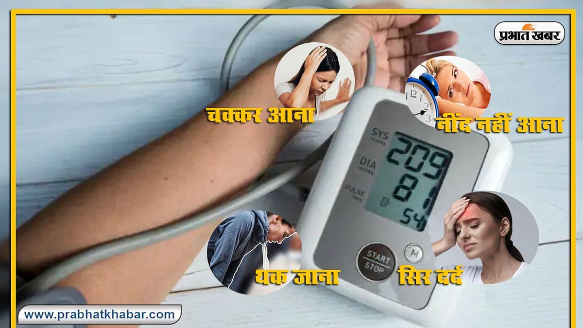 World Hypertension Day 2020 : जानें हाई ब्लड प्रेशर के 7 लक्षण और 10 घरेलू उपचारों के बारे में