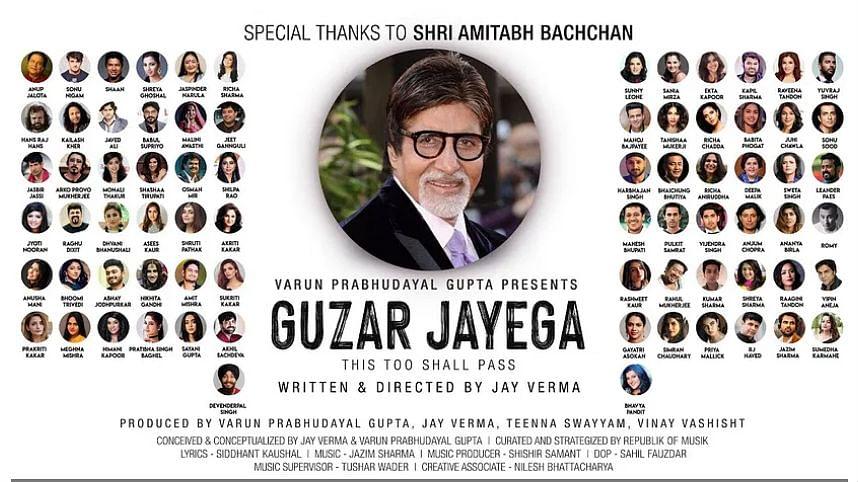 अमिताभ बच्चन का गाना 'गुजर जाएगा' गिनीज बुक ऑफ वर्ल्ड रिकॉर्ड में दर्ज