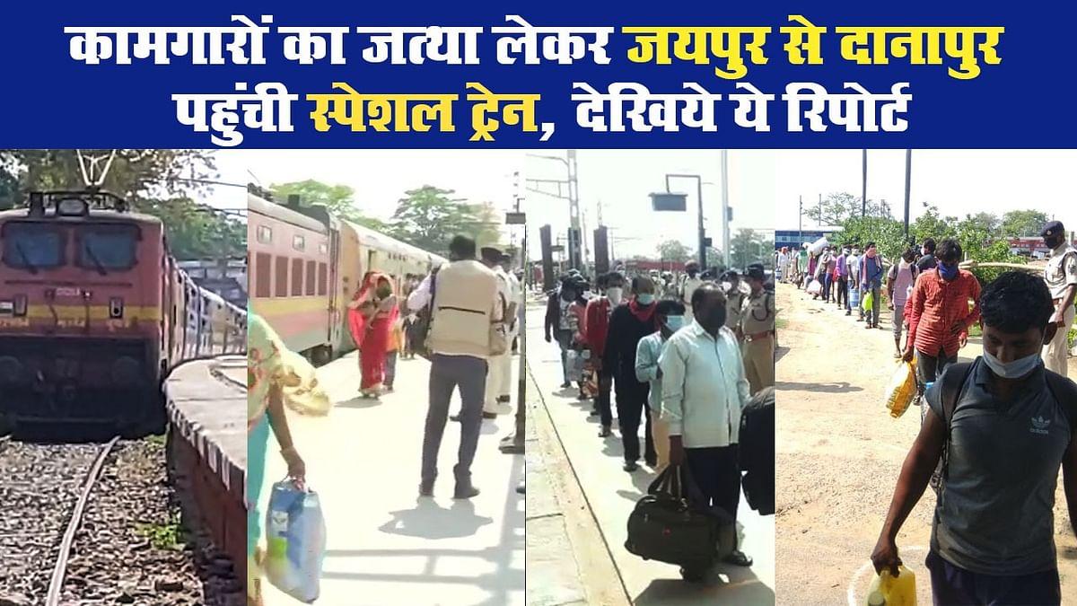 कामगारों का जत्था लेकर जयपुर से दानापुर पहुंची स्पेशल ट्रेन, देखिये ये रिपोर्ट