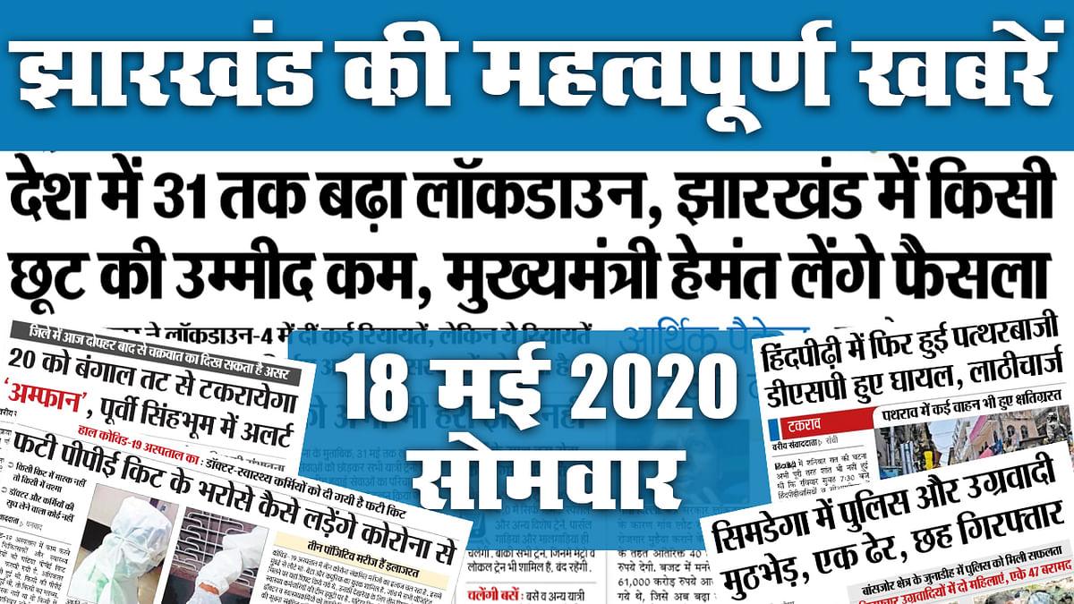 """18 May: झारखंड में Lockdown Relaxation की उम्मीद कम, क्या होगा राज्य सरकार का फैसला? जानें अखबार में """"अम्फान तूफान"""" को लेकर क्या है खास"""