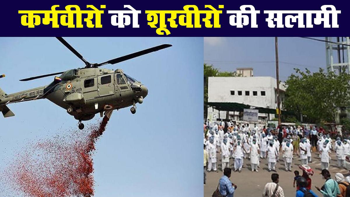 कोरोनावायरस : फ्रंटलाइन वॉरियर्स को भारतीय सेना का सलाम, देश ने कहा शुक्रिया