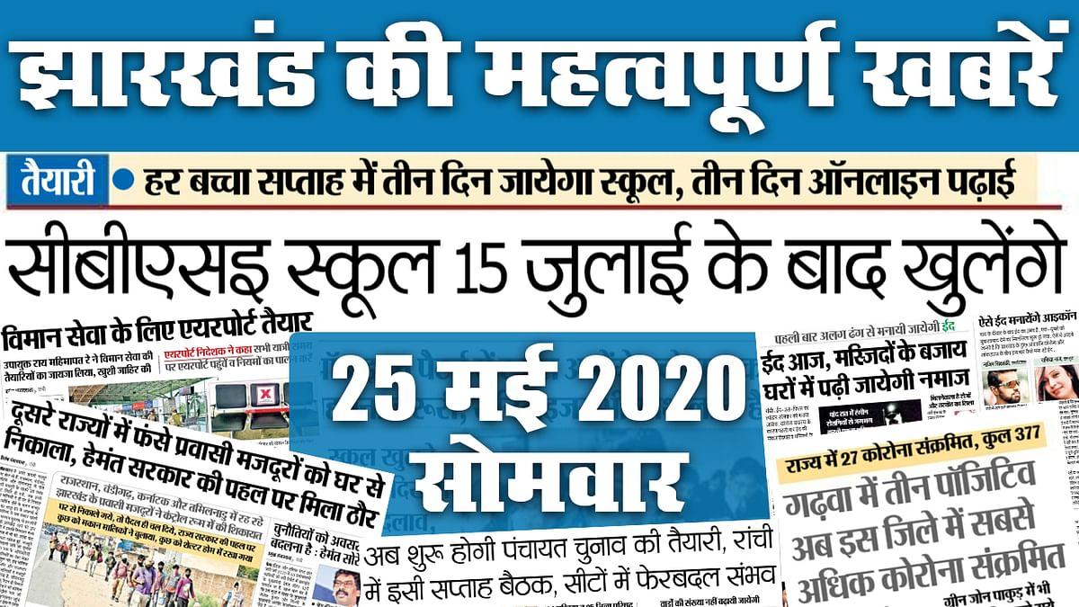 25 May: यहां देखें झारखंड की 20 महत्वपूर्ण खबरें, जो बनीं अखबार की सुर्खियां