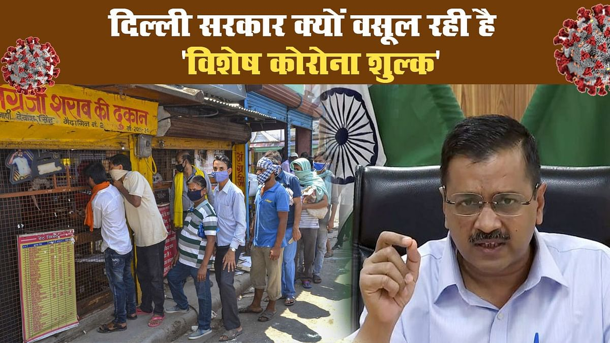 दिल्ली सरकार क्यों वसूल रही है 'विशेष कोरोना शुल्क'