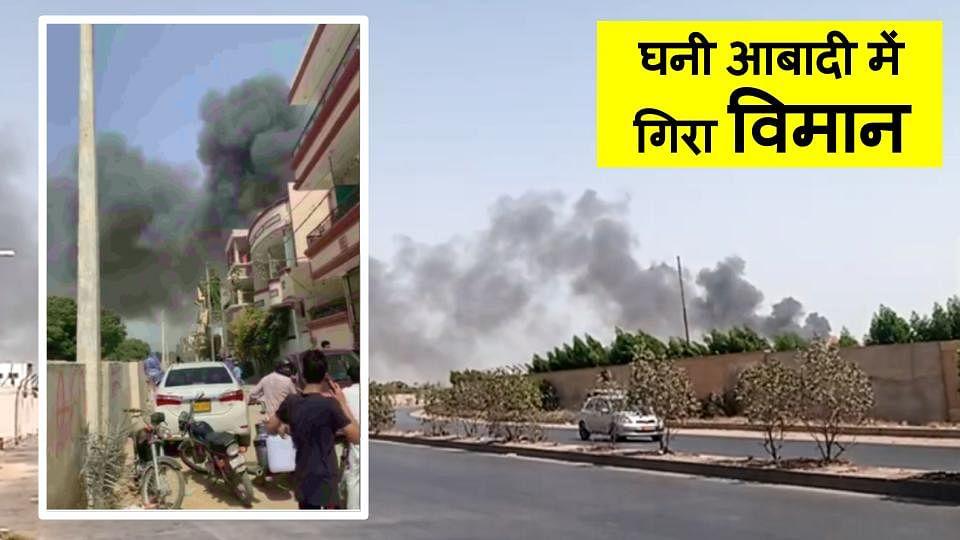 पाकिस्तान में यात्री विमान रिहाइशी इलाके में दुर्घटनाग्रस्त, 107 लोग थे सवार
