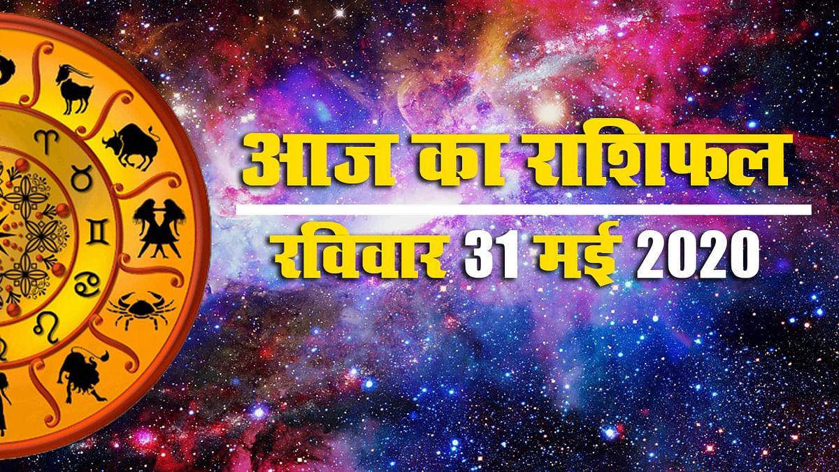Aaj Ka Rashifal | 31 may | Aries to Pisces rashi | कहीं आज झंझट का रविवार न साबित हो जाए आपके लिए, जानें मेष से मीन तक का राशिफल