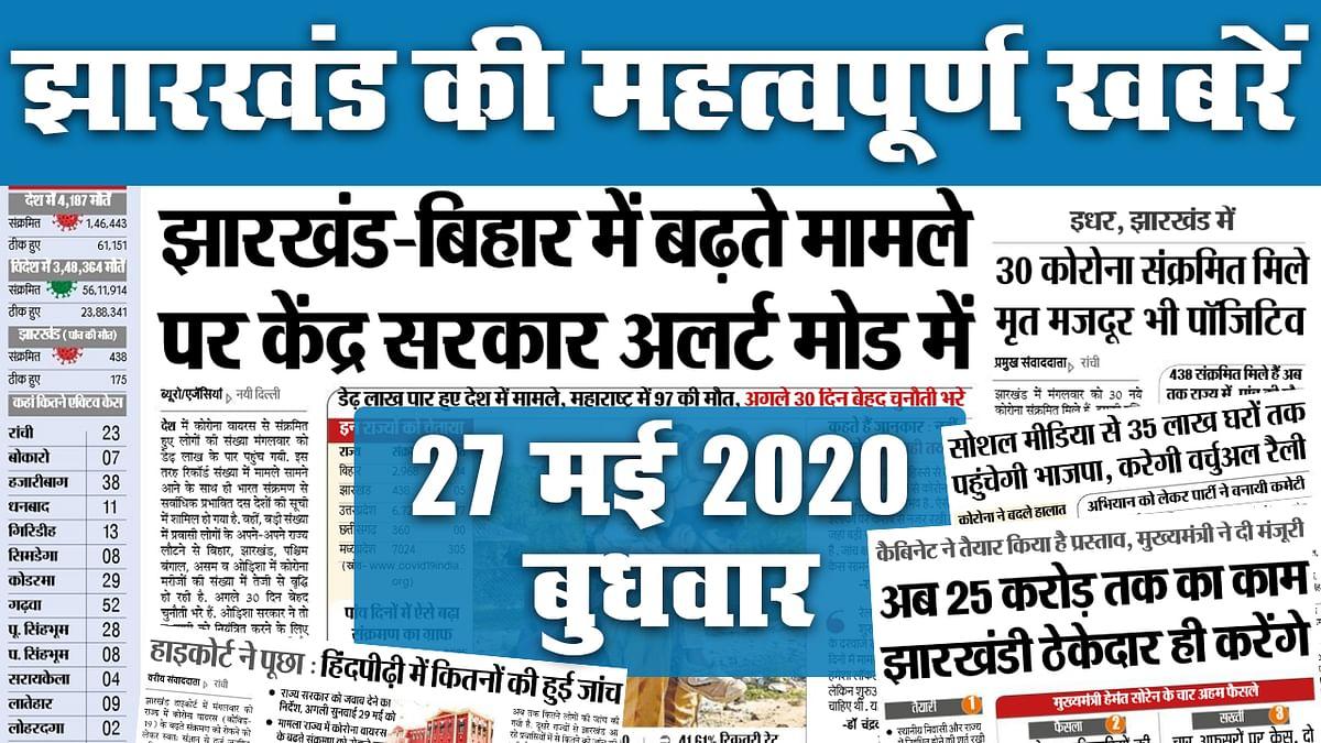 27 मई : यात्रा में ढील से झारखंड-बिहार में बढ़े Corona Case, क्या एक्शन लेगी केंद्र सरकार? देखें Top 20 News