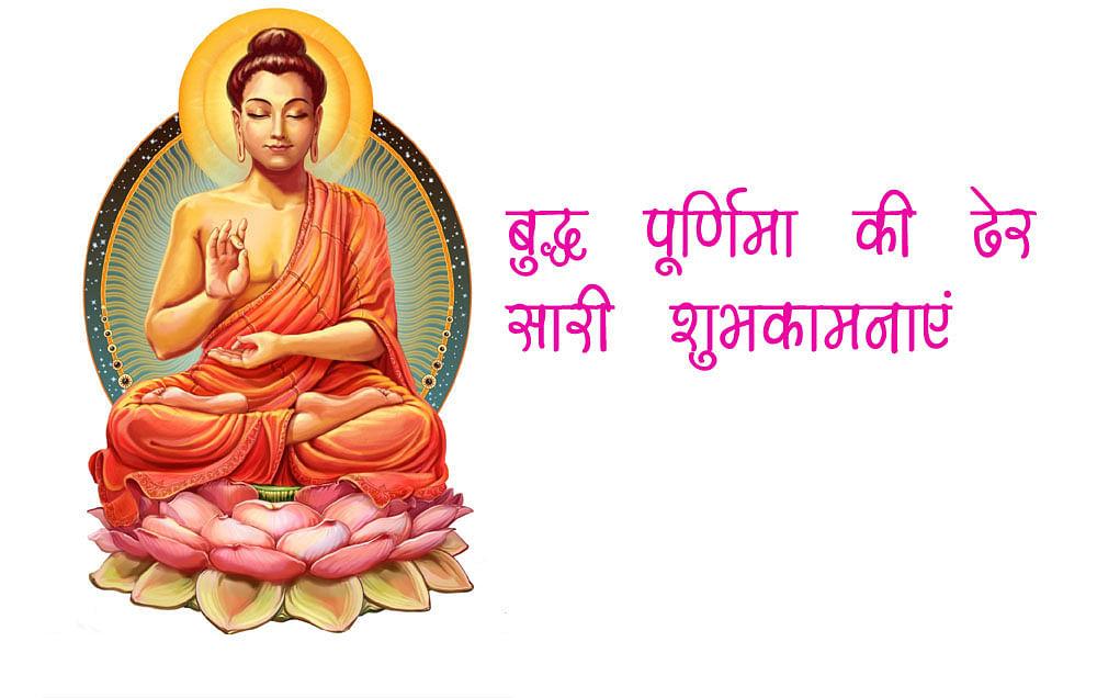 Happy Buddha Purnima 2020 Wishes and Quotes, Images: बुद्ध जयंती पर दोस्तों और परिवारवालों को भेजें ये शुभ संदेश