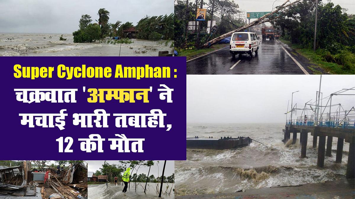 Super Cyclone Amphan: चक्रवात 'अम्फान' ने मचाई भारी तबाही, 12 की मौत