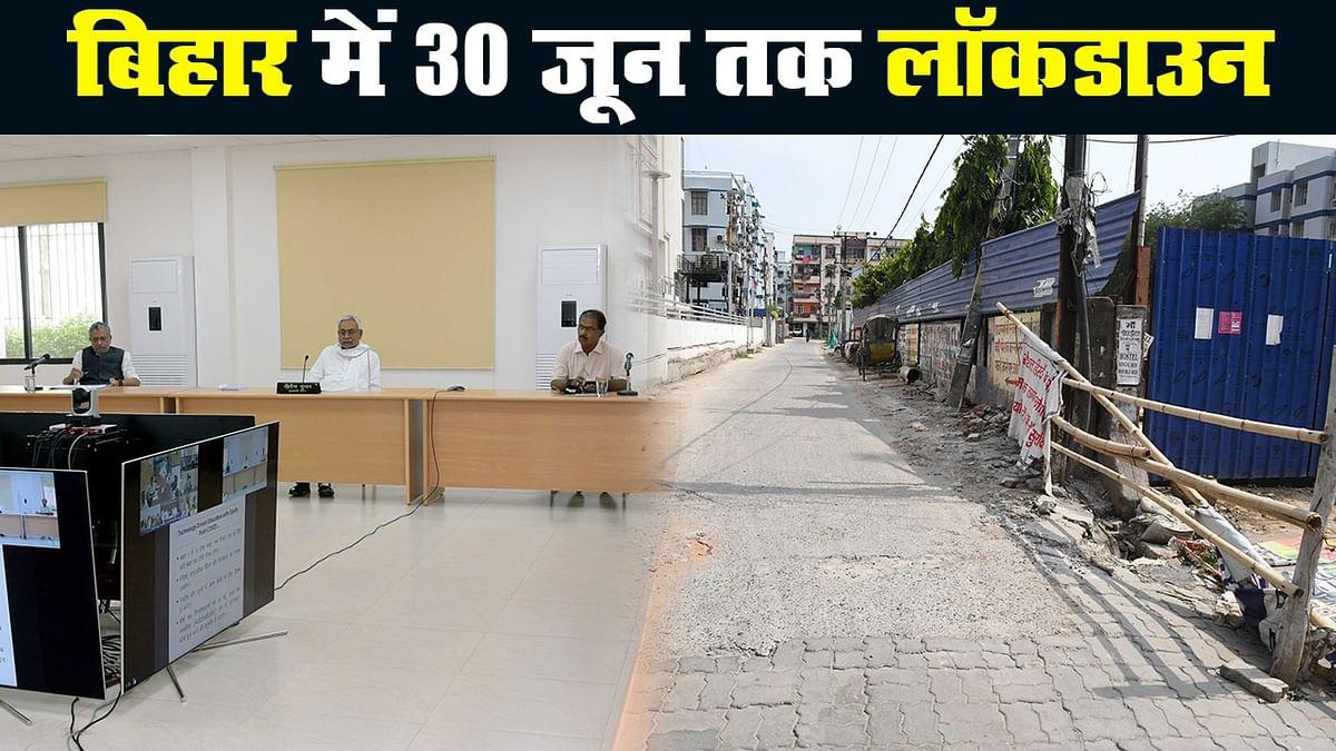 बिहार में 30 जून तक बढ़ाया गया लॉकडाउन, केंद्र सरकार की गाइडलाइंस रहेगी लागू