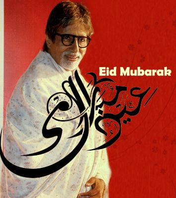 बॉलीवुड मेगास्टार अमिताभ बच्चन ने ईद-उल-फितर पर अपने फैंस को बधाई दी है. अमिताभ बच्चन ने इंस्टाग्राम पर एक तसवीर शेयर लिखा, आप सभी को ईद मुबारक हो. इस शुभ दिन पर शांति के लिए, सद्भाव के लिए, अच्छे स्वास्थ्य के लिए, दोस्ती और प्यार के लिए प्रार्थना करें. हम शांति, प्रेम और भाईचारे के साथ एक रहें.