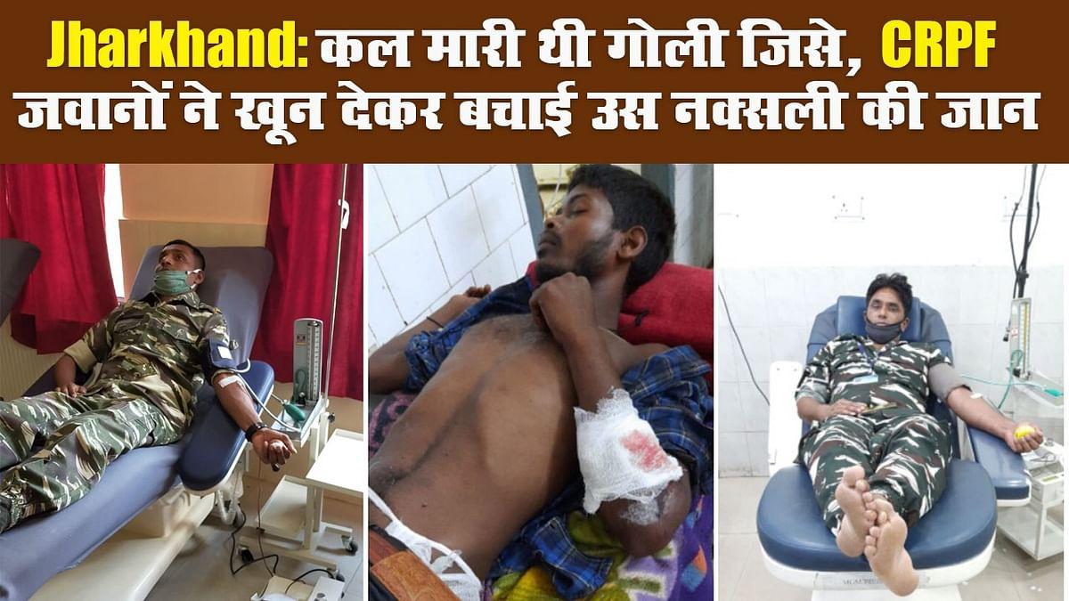 Jharkhand: कल मारी थी गोली जिसे, CRPF जवानों ने खून देकर बचाई उस नक्सली की जान