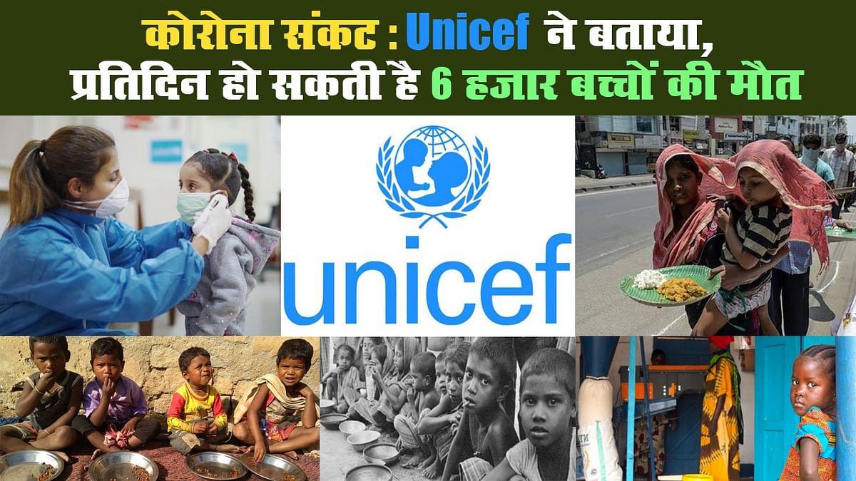 कोरोना संकट: Unicef की चेतावनी,  प्रतिदिन हो सकती है 6 हजार बच्चों की मौत