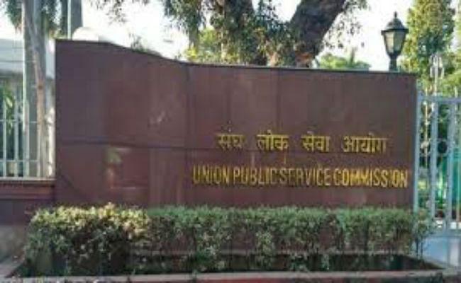 UPSC Prelims Date 2020: आज जारी हो सकती है सिविल सेवा प्रीलिम्स परीक्षा की नई तिथि, यहां देखें पूरा डिटेल