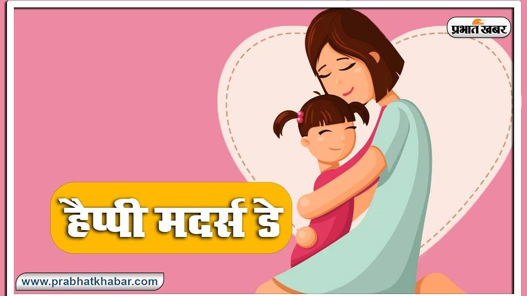 Happy Mother's Day 2020 Wishes, Quotes, Messages, HD Images, Wallpapers: मां की याद में क्या है आपके दिल में, शेयर कीजिए मदर्स डे पर विशेज