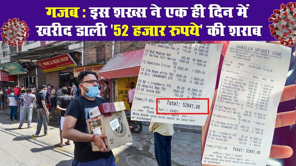 गजब: इस शख्स ने एक ही दिन में खरीद डाली '52 हजार रुपये' की शराब