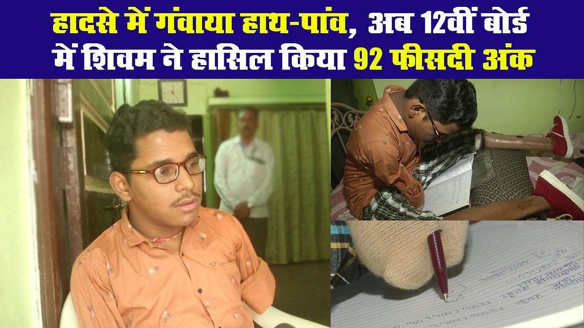 Gujrat: हादसे में गंवाया हाथ-पांव, अब 12वीं बोर्ड में शिवम ने हासिल किया 92 फीसदी अंक