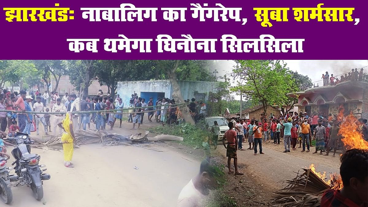 Jharkhand: नाबालिग का गैंगरेप, सूबा शर्मसार, कब थमेगा घिनौना सिलसिला