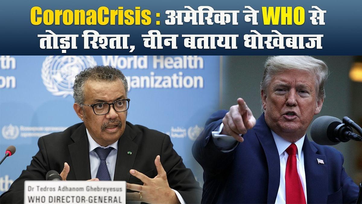 CoronaCrisis: अमेरिका ने WHO से तोड़ा रिश्ता, चीन को बताया धोखेबाज