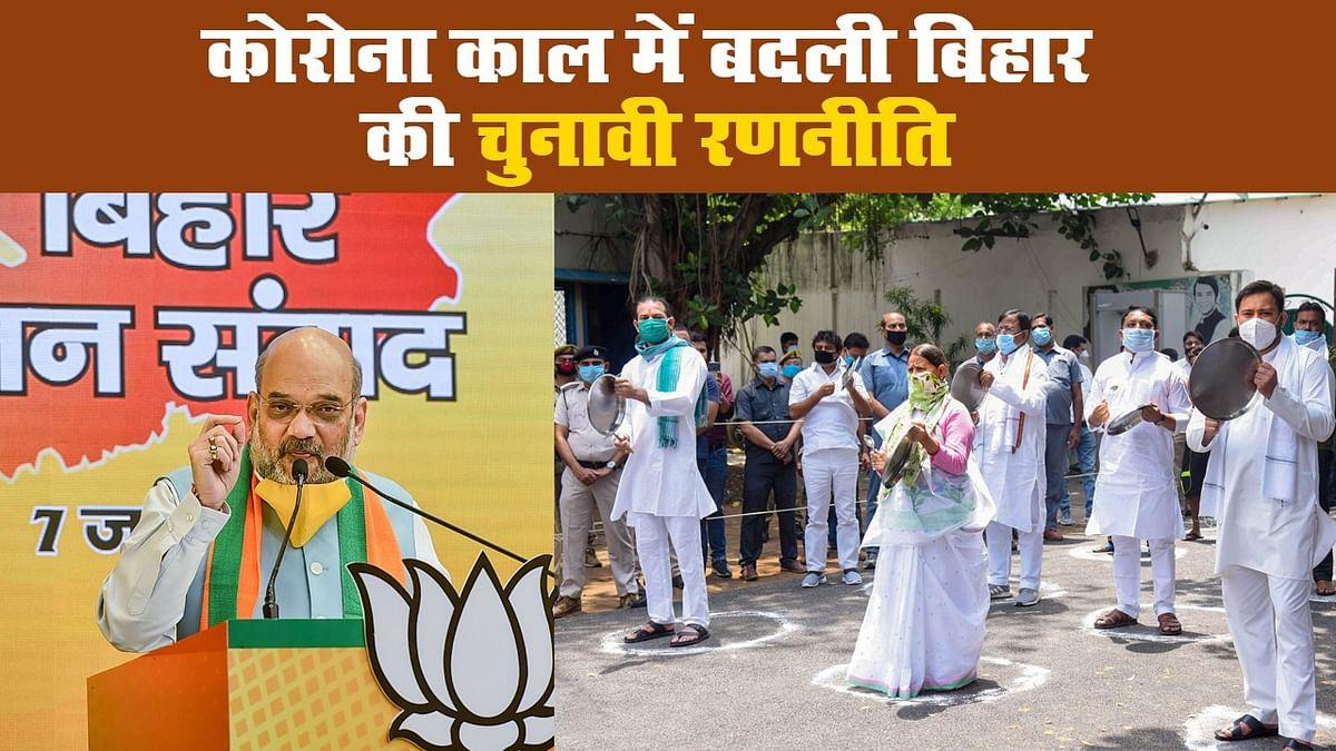 बिहार में कोरोना काल में बदली चुनावी रणनीति, वर्चुअल प्लेटफार्म का बढ़ा इस्तेमाल