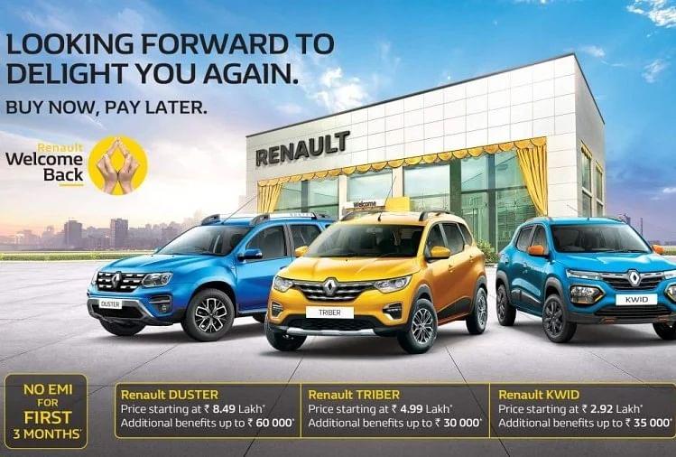 Renault Car Offers: नयी कार पर 80 हजार की छूट और 3 महीने EMI से मुक्ति