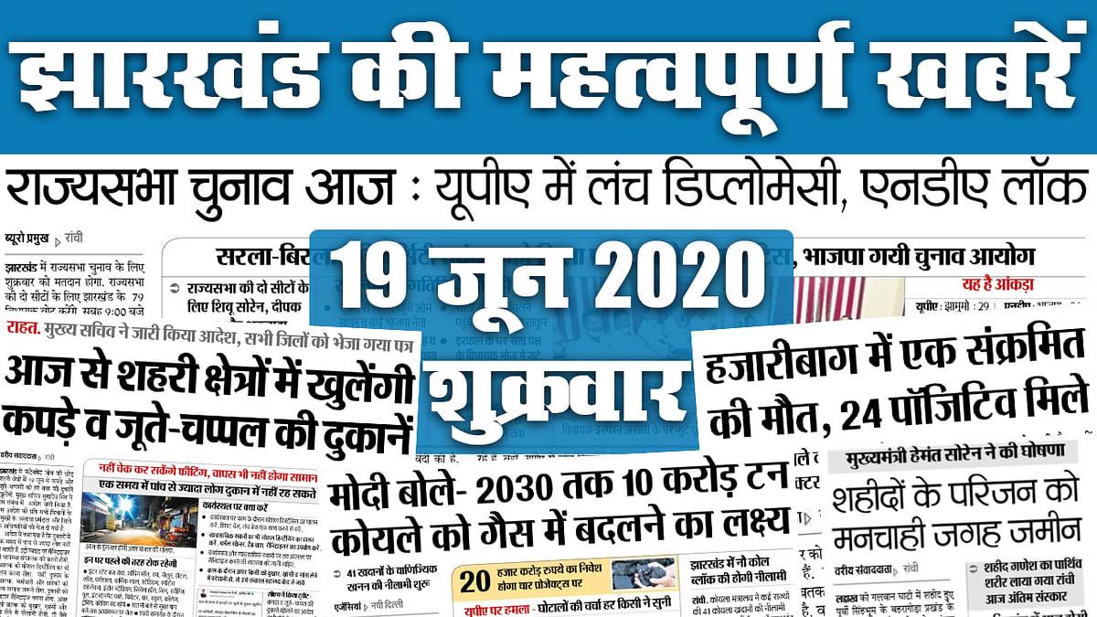 Jharkhand Top 20 News, 19 June : आज से खुलेंगी कपड़े व जूते-चप्पल की दुकानें, जानें किन बातों का रखना होगा ख्याल, देखें अखबार की अन्य सुर्खियां
