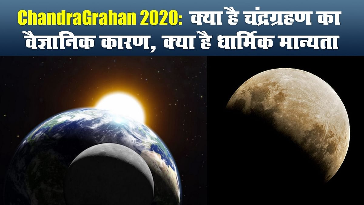 Chandra Grahan 2020, Scientific Reason: क्या है चंद्रग्रहण का वैज्ञानिक कारण, क्या है धार्मिक मान्यता